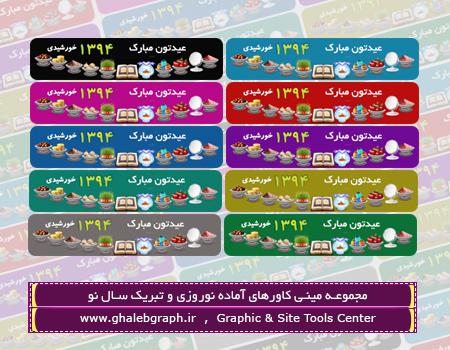 مجموعه مینی کاور های آماده تبریک نوروز باستانی ایرانیان در وبلاگ