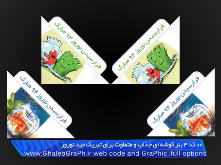 کد 4 بنر گوشه ای جذاب و متفاوت برای تبریک عید نوروز