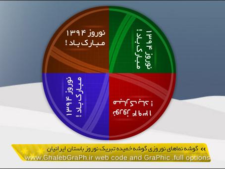 گوشه نماهای نوروزی گوشه خمیده تبریک نوروز باستان ایرانیان در رنگبندی مختلف