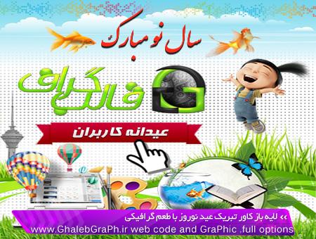 لایه باز کاور تبریک عید نوروز با طعم گرافیکی