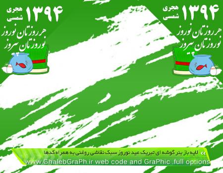 لایه باز بنر گوشه ای تبریک عید نوروز سبک نقاشی روغنی به همراه کدها