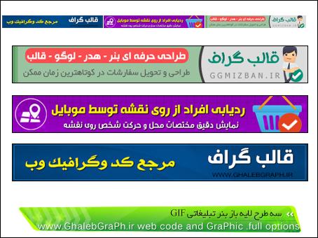 دانلود مجموعه 3 طرح لایه باز بنر 60-468 تبلیغاتی Gif
