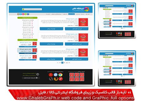 قالب لایه باز PSD  فروشگاه فایل / کالا