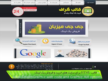 قالب برای سایت های فروش بک لینک به صورت HTML - اختصاصی