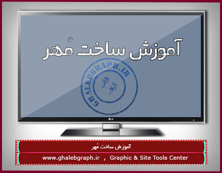 آموزی ساخت مُهر در فتوشاپ