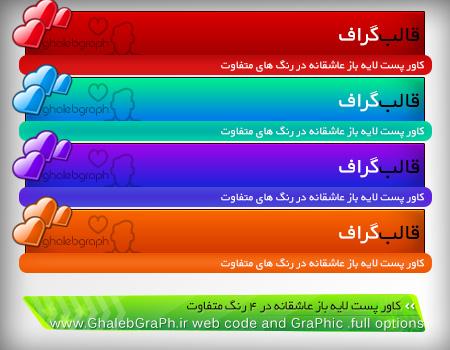 کاور پست لایه باز عاشقانه در 4 رنگ متفاوت