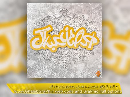 لایه باز کاور مناسبتی رمضان به صورت حرفه ای