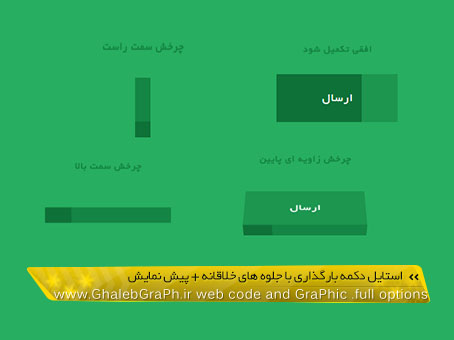 کد استایل دکمه بارگذاری با جلوه های خلاقانه