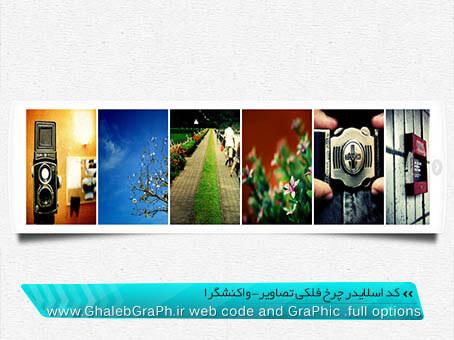 کد اسلایدر چرخ فلکی تصاویر-واکنشگرا