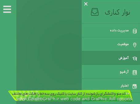 کد منو واکنشگرای بازشونده از کنار سایت با کلیک روی سه خط با افکت های مختلف