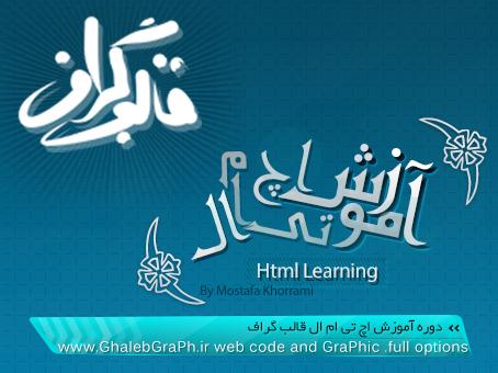 جلسه اول دوره ویدئویی آموزش Html - معرفی تگ های اصلی
