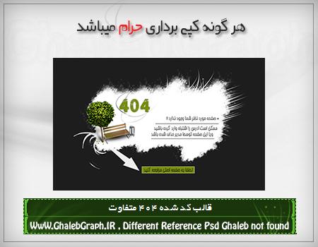 قالب 404 کدنویسی شده متفاوت