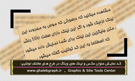 کد نمایش عنوان عکس هاو لینک های وبلاگ در طرح های مختلف (توتلیپ)