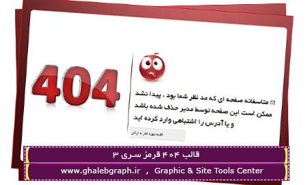 قالب 404 قرمز سری 3