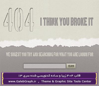 قالب 404 زیبا ، ساده و کدنویسی شده سری 13