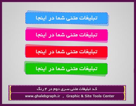 کد تبلیغات متنی زیبا سری دوم در چهار رنگ