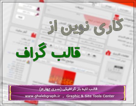 قالب لایه باز گرافیکی (سری چهارم)