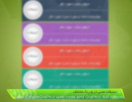 تبلیغات متنی زیبا در 5 رنگ مختلف