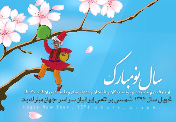 تبریک عید باستانی نوروز به تمامی کاربران سایت و پارسی زبانان سراسر جهان