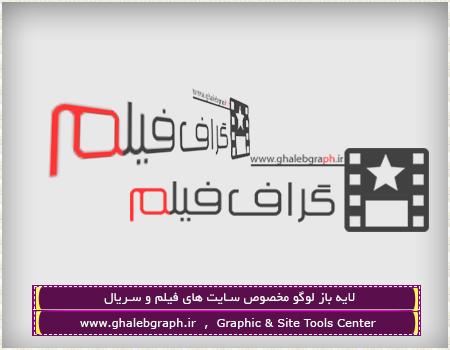 لایه باز لوگو مخصوص سایت های فیلم و سریال
