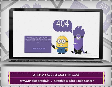قالب 404 متحرک،زیبا و حرفه ای