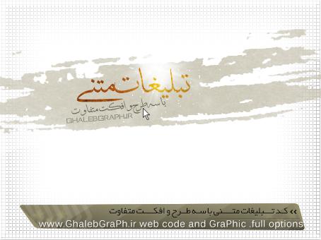 کد تبلیغات متنی با سه طرح و افکت متفاوت