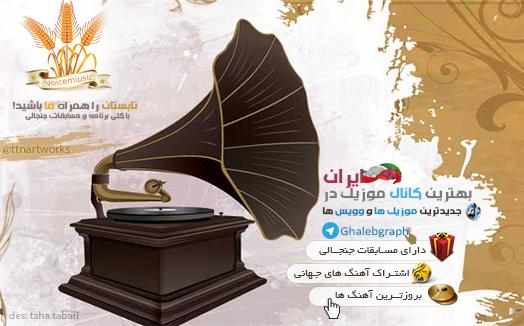 دمو کاور کانال موزیک تلگرام