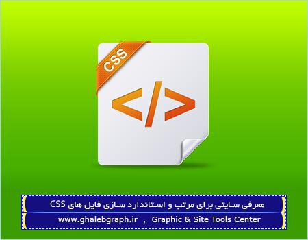 معرفی سایتی برای مرتب و استاندارد سازی فایل های CSS