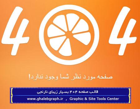 قالب بسیار زیبا و سبک صفحه 404 - طرح نارنجی