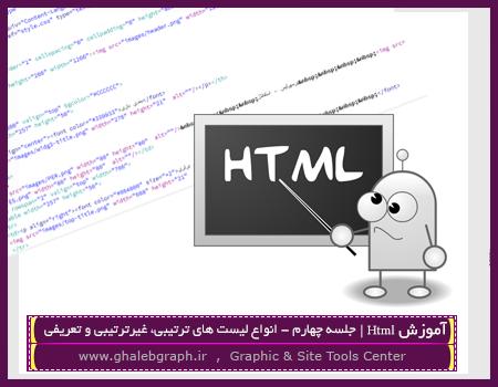 آموزش کامل کدنویسی Html - جلسه چهارم |انواع لیست|