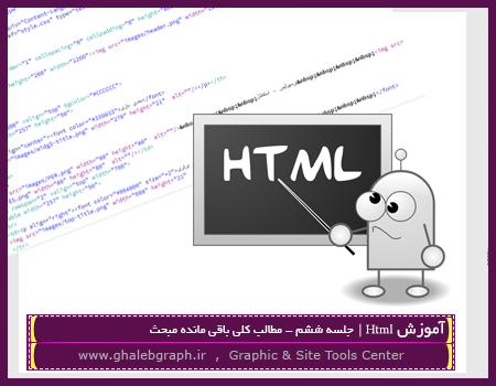 آموزش کامل کدنویسی Html - جلسه ششم |مطالب کلی باقیمانده|
