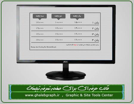 قالب HTML حرفه ای برای صفحه تعرفه تبلیغات