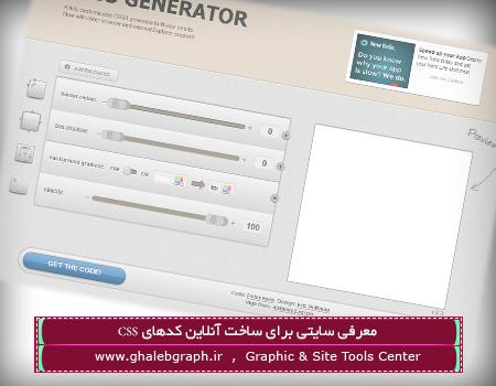 معرفی سایتی برای ساخت آنلاین کدهای Css