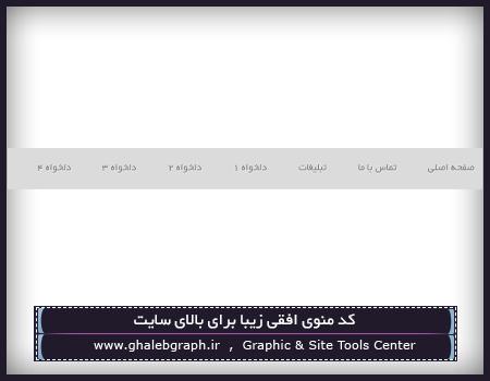 کد منوی افقی زیبا برای بالای سایت