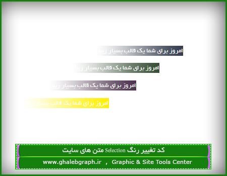کد تغییر رنگ Selection متن های سایت