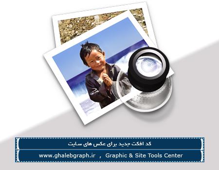کد افکت جدید برای عکس های سایت