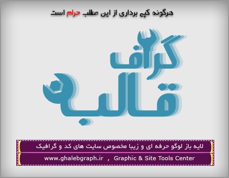 لایه باز لوگو حرفه ای و زیبا مخصوص سایت های کد و گرافیک