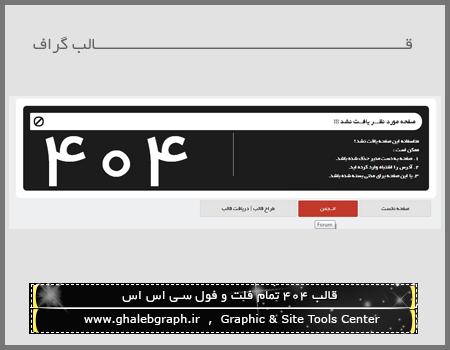 قالب 404 فلت به صورت فول سی اس اس
