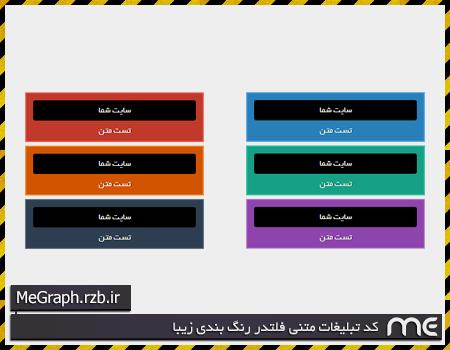 کد تبلیغات متنی فلت و در رنگ بندی زیبا