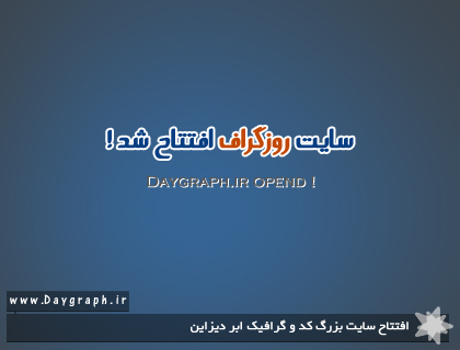 افتتاح سایت بزرگ روزگراف