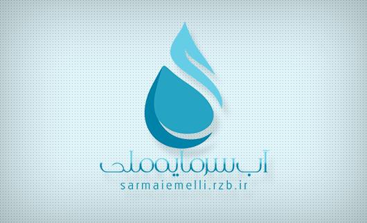 طراحی لوگو  وبلاگ(آب سرمایه ملی) به اتمام رسید