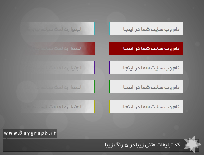 کد تبلیغات متنی در 5 رنگ زیبا