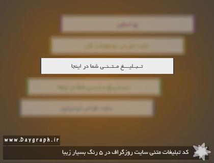 کد تبلیغات متنی سایت روزگراف در 5 رنگ بسیار زیبا