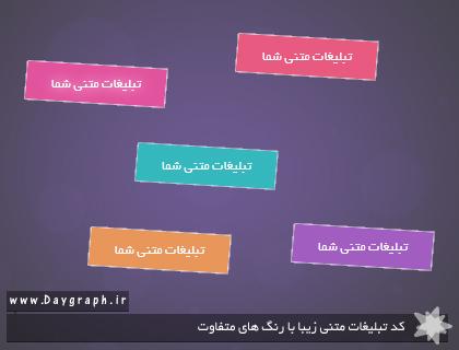 کد تبلیغات متنی با رنگ های متفاوت