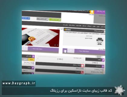 کد قالب زیبای سایت نازاسکین برای رزبلاگ
