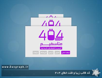 کد قالب زیبا و فلت خطای 404
