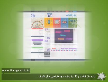 لایه باز قالب D1 برای سایت های کد و گرافیک