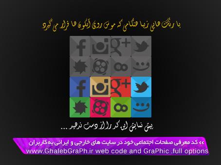 کد معرفی صفحات اجتماعی خود در سایت های خارجی و ایرانی به کاربران در طرح زیبا