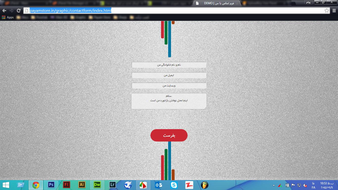 فرم تماس باما + CSS