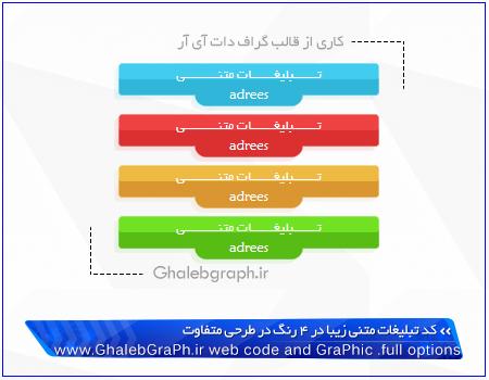 کد تبلیغات متنی زیبا در 4 رنگ و در طرحی متفاوت